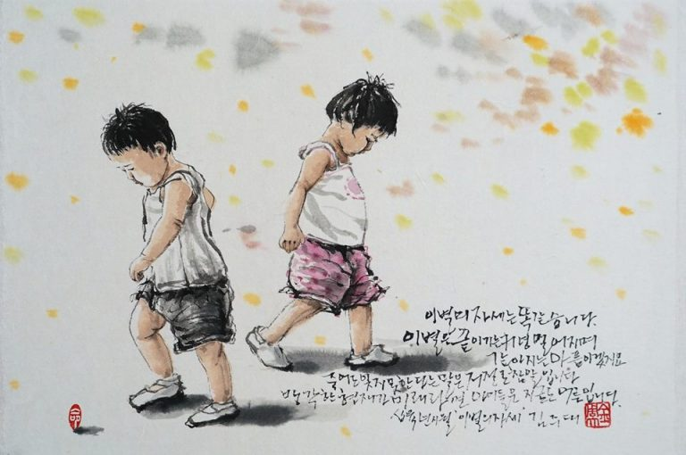 The attitude of farewell – Kim, Ju-dae