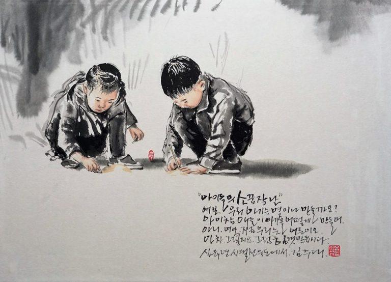 """Kids' Playing house"" — Kim, Ju-dae"